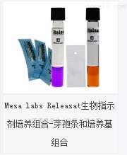 供应美国MESALABS生物指示剂