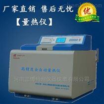 ZDHW-A8量热仪