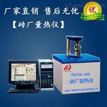 ZDHW-400砖厂量热仪