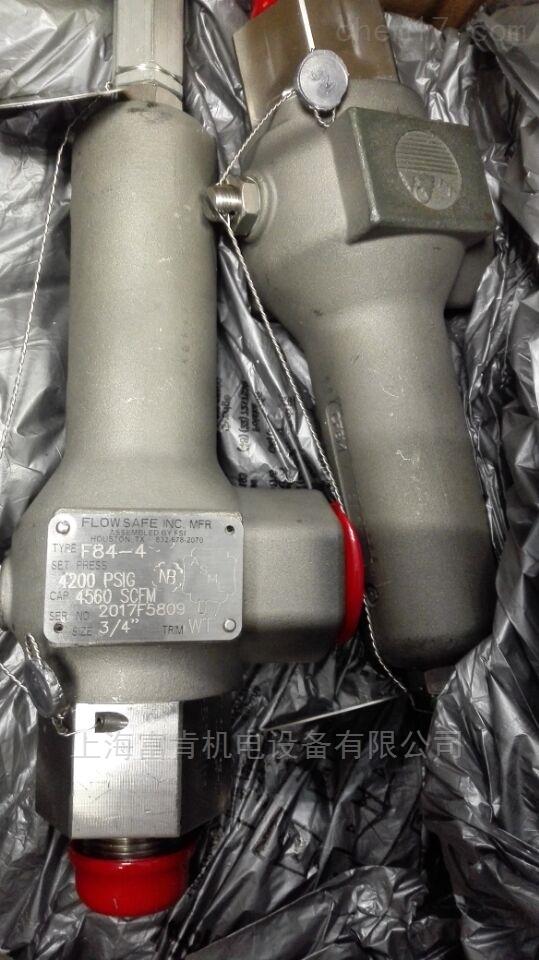 美国FLOWSAFE安全阀的开启压力和排放压力