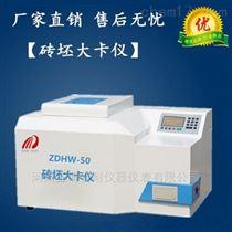 ZDHW-50砖坯大卡仪