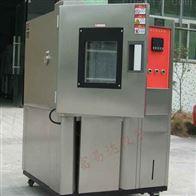 FYD-TL80高低溫恒溫試驗箱