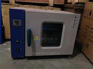四川立式真空干燥箱DZF-6090烘干箱6050