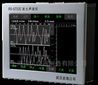 RS-ST02C岩土声波检测仪/波速测试仪/岩土超声波测试