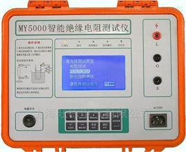 MY5000智能绝缘电阻测试仪优惠