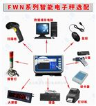 安卓管理系统电子秤+存储数据智能电子称