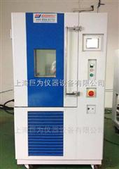 JW-1001遼寧省高低溫試驗箱