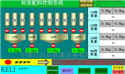 标准配料控制系统