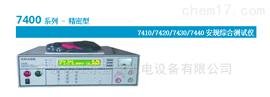 7410/7430/7440精密型-安规综合测试仪