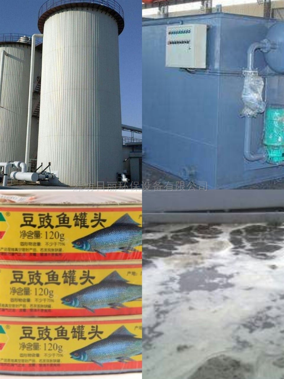 渤海圈海产食品厂RL-IC反应器污水处理设备