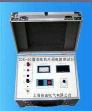 ZDR-40直流电机片间电阻测试仪上海徐吉制造