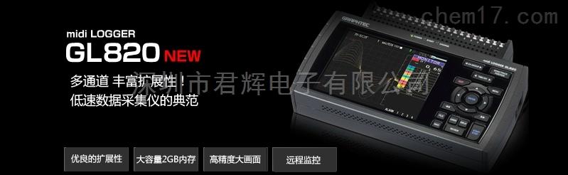 GL820数据记录仪