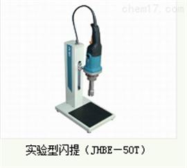 JHBE-50T闪式提取器 (实验型)