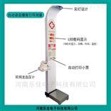 HW-900B超声波体检机可测身高体重血压BMI