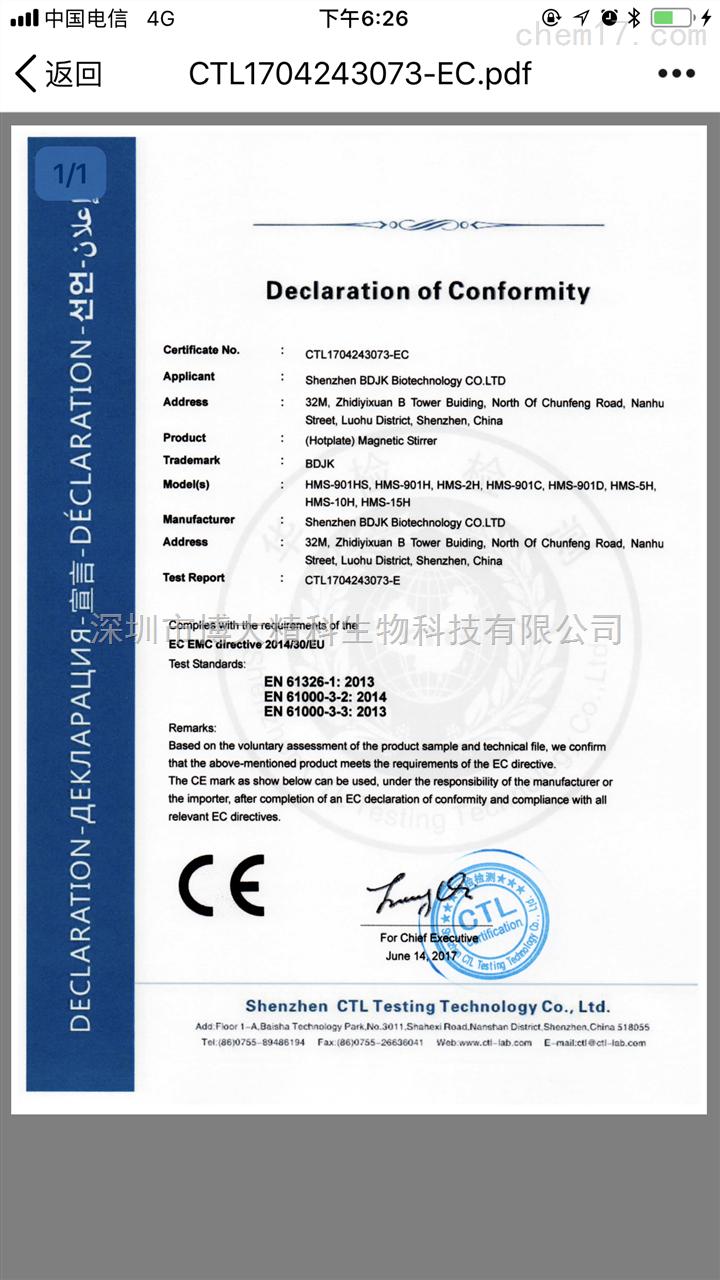 实验室纳米加热板CE证书