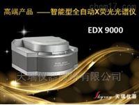 rohs六大重金属有害物质检测仪EDX9000