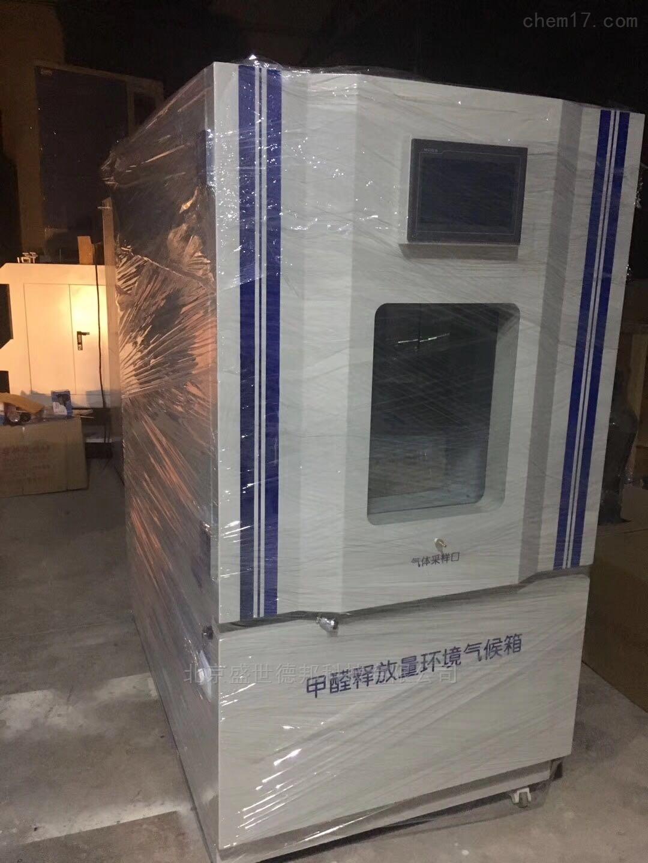 甲醛释放量检测试验箱
