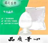 苯亚磺酸钠原料药厂家Brand supply