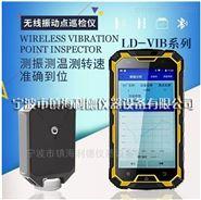 利德新款点检仪LD-VIB无线智能振动点巡检仪