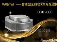 ROHS检测设备EDX9000