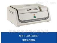 ROHS铅含量检测设备