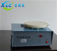 北京于粮食油料电动筛选器XC-DS生产厂家