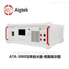 Aigtek高压放大器多少钱,功率信号放大厂家
