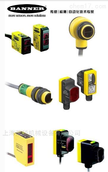 美国BANNER传感器QS186EQ8特价邦纳优势