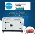 YOMO-10BT全自动小型10千瓦柴油发电机