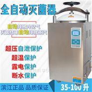 江阴滨江LS-HD数显自动压力蒸汽灭菌器
