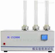 JK-ZS2000JK-ZS2000型粉體振實密度儀 (觸摸屏)