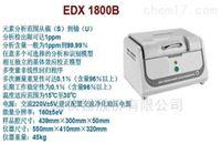 ROHS六项环保测试仪EDX1800B