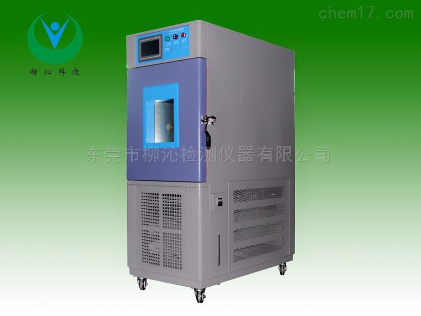 LQ-TH可程式恒温恒湿实验室