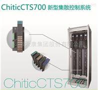 ChiticCTS700新型集散控制系统