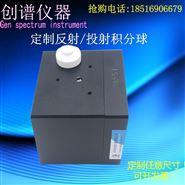 反射型积分球测反射率测透射率创谱仪器