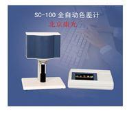 SC-100全自动色差计 便携式分光测色仪