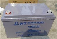 6-GFM-100C光宇蓄电池6-GFM-100C