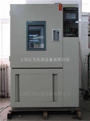 天津JW-MJ-100霉菌交變試驗箱