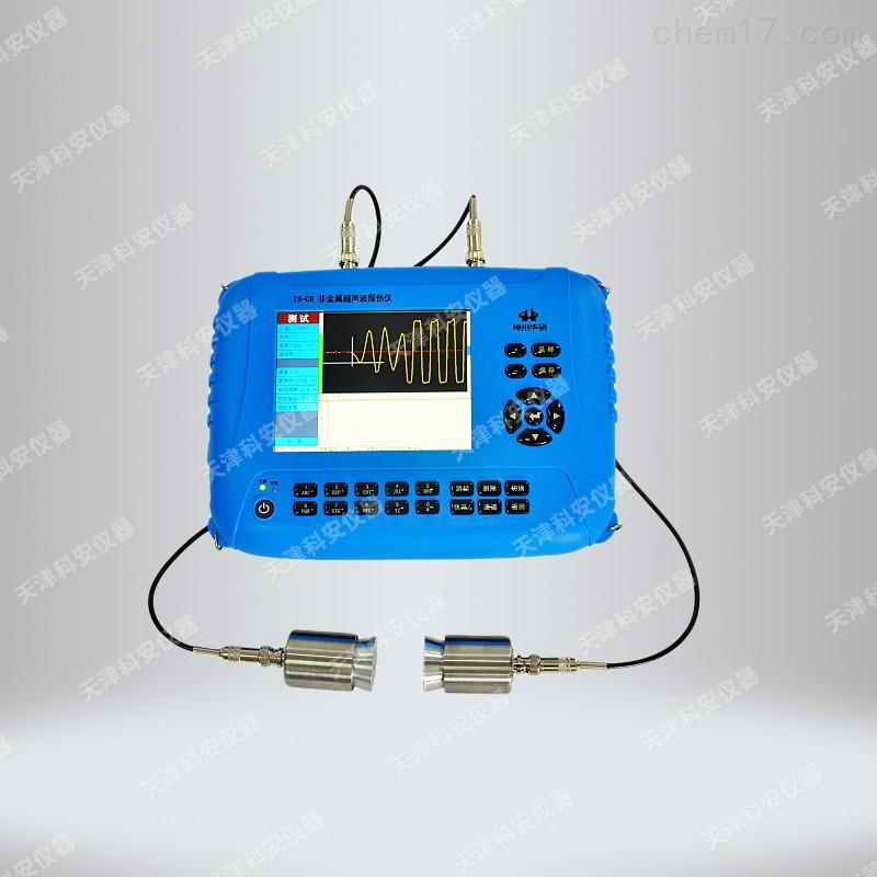 非金属超声测试仪 双通道