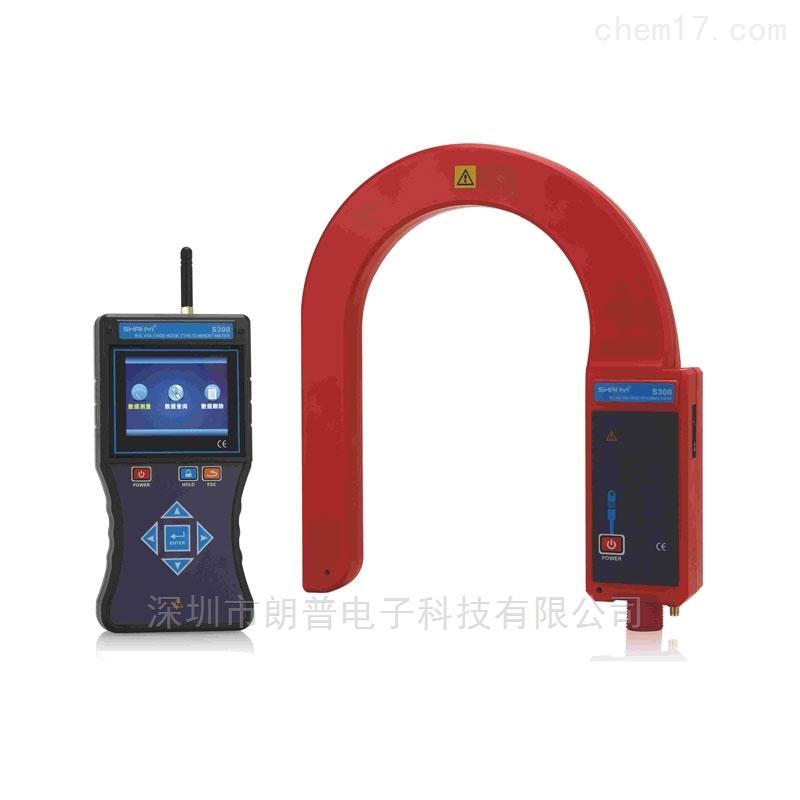 广州钐钇S300/300B 无线高低压钩式电流表