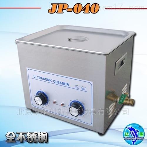 醫用超聲波清洗機JP-040