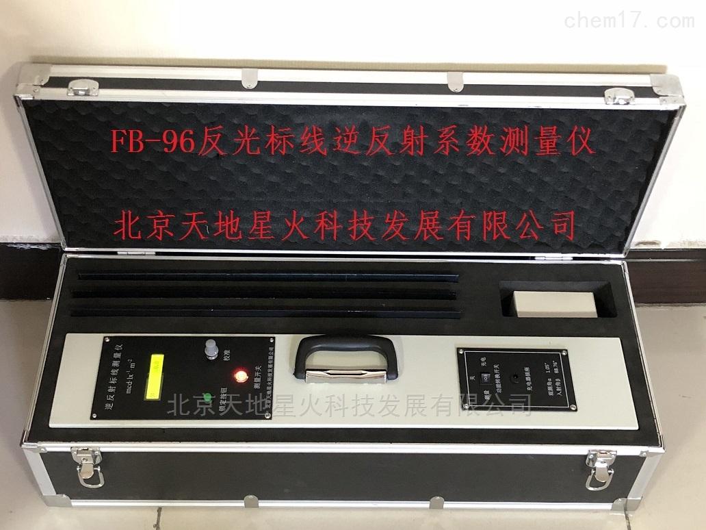 反光標線測量儀