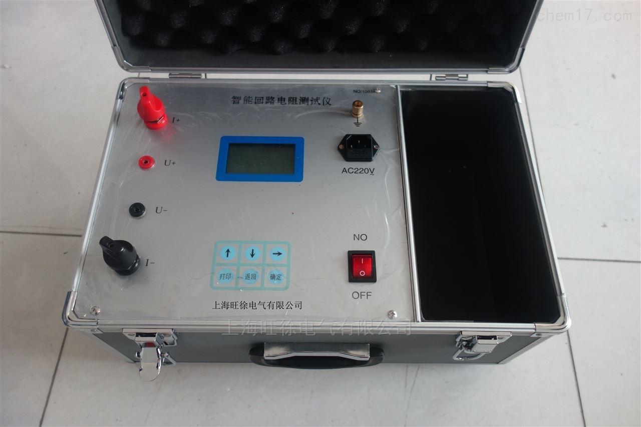 XJ-300回路电阻测试仪