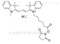荧光染料Cy3 NHS ester Cy3活性酯荧光染料 图谱
