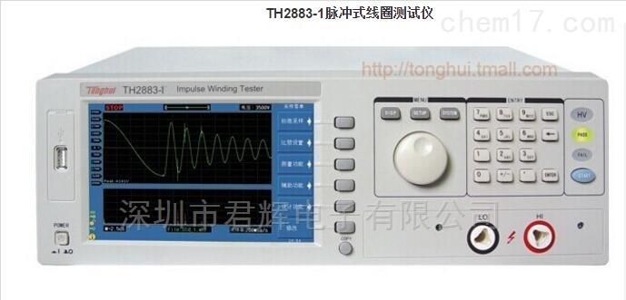 TH2883-1脉冲式线圈测试仪
