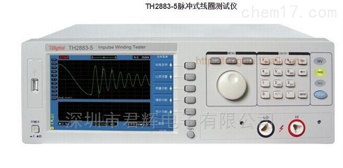 TH2883-5脉冲式线圈测试仪