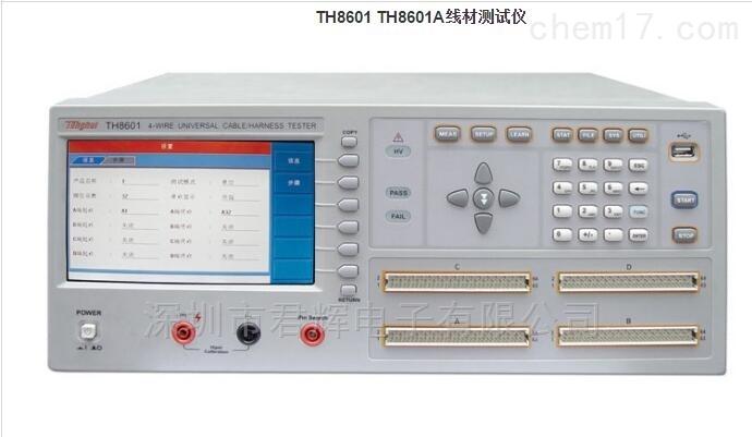 TH8601A线材测试仪