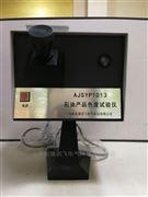AJSYP1013石油产品色度试验仪