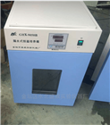 GHX系列隔水式培养箱