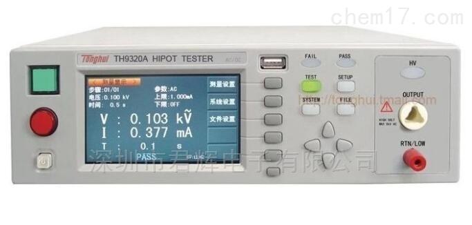TH9320A交直流耐压测试仪